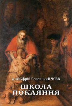 Школа покаяння. Програма для біблійних спільнот