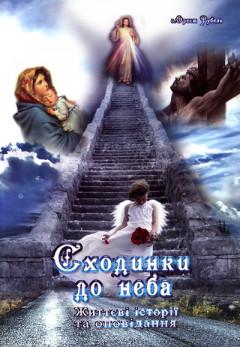 Сходинки до Неба. Життєві історії та оповідання