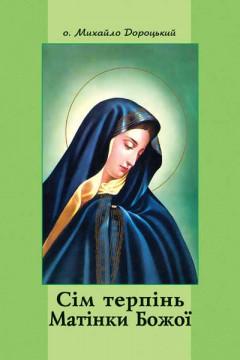 Сім терпінь Матінки Божої