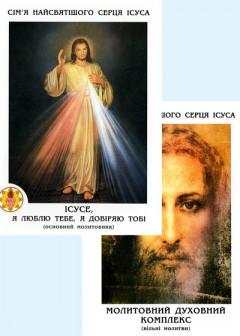 Сім'я Найсвятішого Серця Ісуса