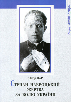 Степан Навроцький – жертва за волю України