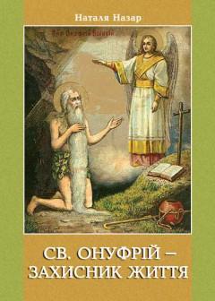 Святий Онуфрій – захисник життя (Дев'ятниця)