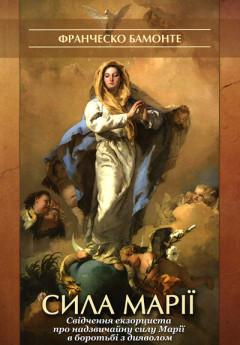 Сила Марії. Свідчення екзорциста про надзвичайну силу Марії в боротьбі з дияволом