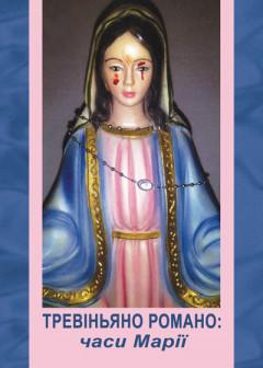 Тревіньяно Романо: часи Марії