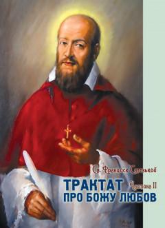 Трактат про Божу Любов. Частина II