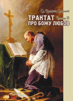 Трактат про Божу Любов. Частина III