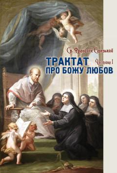 Трактат про Божу Любов. Частина I