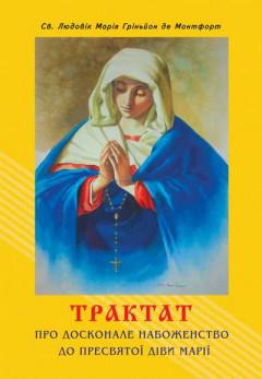 Трактат про досконале набоженство до Пресвятої Діви Марії