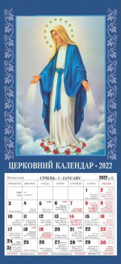Церковний календар 2022 з Євангелієм на кожен день, Непорочне Зачаття МБ
