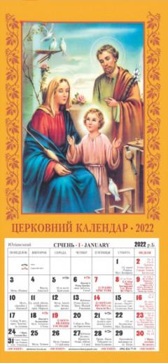Церковний календар 2022 з Євангелієм на кожен день, Пресвята Родина