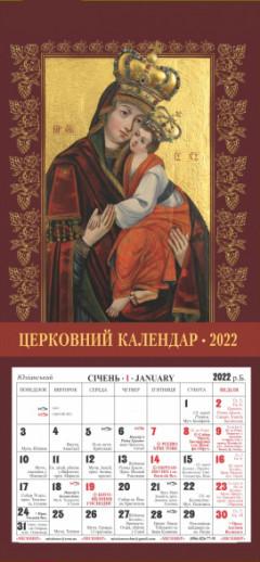 Церковний календар 2022 з Євангелієм на кожен день, Крехівська МБ
