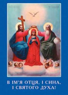 В ім'я Отця, і Сина, і Святого Духа