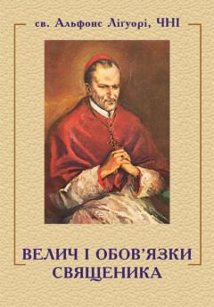 Велич і обов'язки священиків