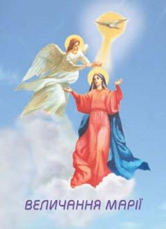 Величання Марії