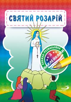 Святий Розарій. Книжка-розмальовка з наклейками