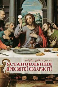 Установлення Пресвятої Євхаристії