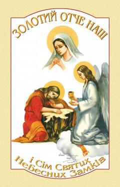 Золотий Отче наш і Сім Святих Небесних Замків