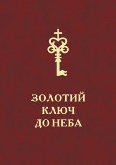 Золотий ключ до Неба