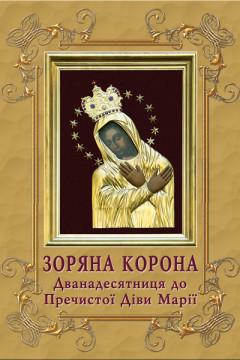 Зоряна Корона: Дванадесятниця до Пречистої Діви Марії