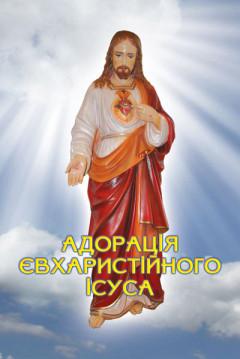 Адорація Євхаристійного Ісуса