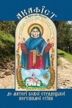 Акафіст до Матері Божої Страдецької Нерушимої Стіни