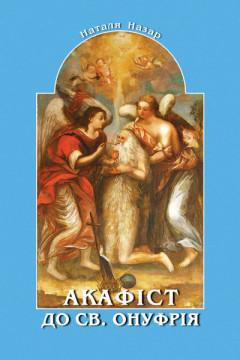 Акафіст до Святого Онуфрія