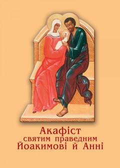 Акафiст святим праведним Йоакимовi й Аннi