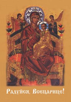 Радуйся, Всецарице! (Акафісти до Всецариці та Кипріяна та Юстини)