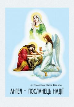 Ангел – посланець надії