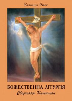 Божественна Літургія. Свідчення Каталіни