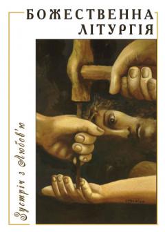 Божественна Літургія. Зустріч з Любов'ю