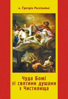 Чуда Божі зі святими душами з Чистилища