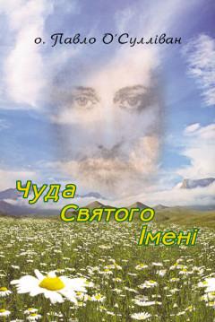 Чуда Святого Імені