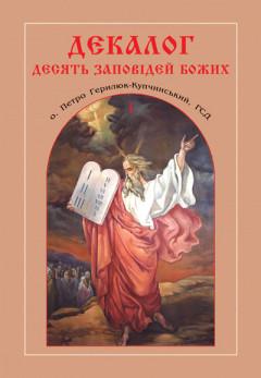 Декалог: Десять Заповідей Божих (Частина І)