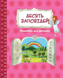 Десять заповідей. Книжечка для дівчинки
