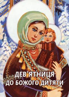 Дев'ятниця до Божого Дитяти