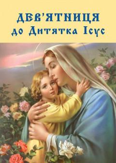 Дев'ятниця до Дитятка Ісус