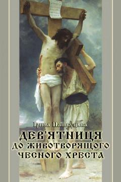 Дев'ятниця до Животворящого Чесного Хреста