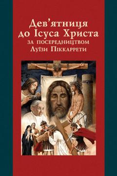 Дев'ятниця до Ісуса Христа за посередництвом Луїзи Піккаррети