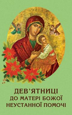 Дев'ятниці до Матері Божої Неустанної Помочі
