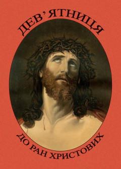 Дев'ятниця до Ран Христових