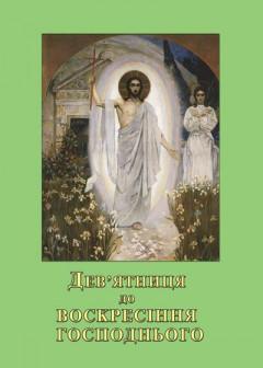 Дев'ятниця до Воскресіння Господнього