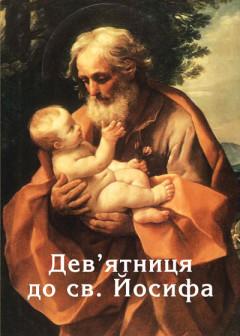 Дев'ятниця до св. Йосифа
