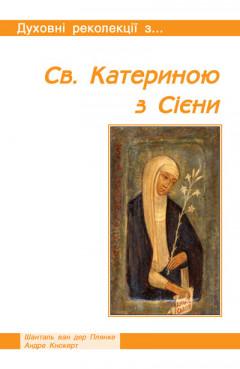 Духовні реколекції з св. Катериною з Сієни