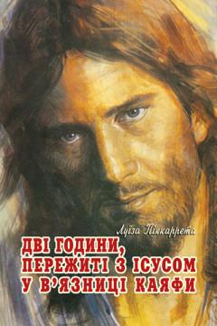 Дві години, пережиті з Ісусом у в'язниці Каяфи