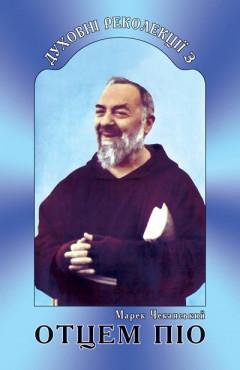 Духовні реколекції з отцем Піо