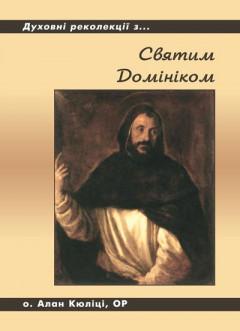 Духовні реколекції з Святим Домініком