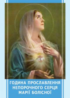 Година прославлення Непорочного Серця Марії Болісної