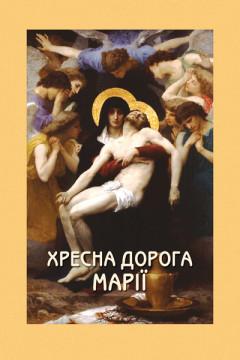 Хресна Дорога Марії