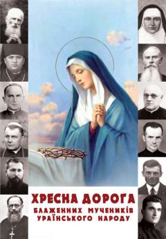 Хресна Дорога блаженний мучеників українського народу